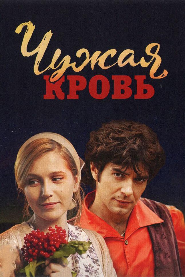 Чужая кровь (2017)