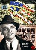 Янки Дудл Денди (1942) полный фильм онлайн