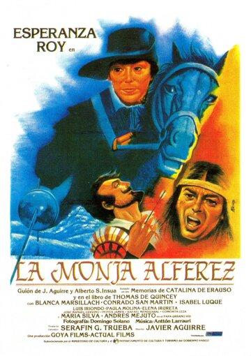 Монахиня-лейтенант (1987)