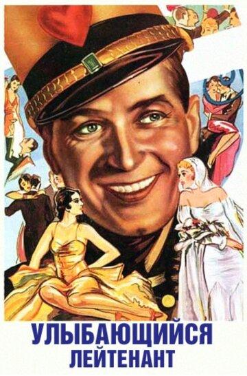 Улыбающийся лейтенант (1931) полный фильм онлайн