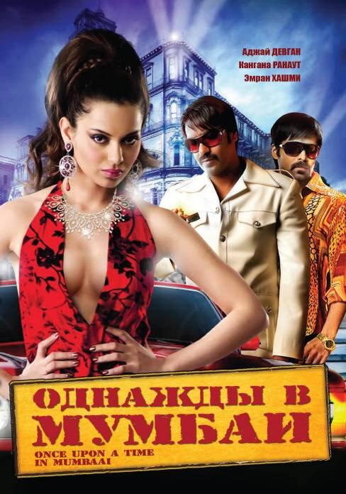 Однажды в Мумбаи / Once Upon a Time in Mumbaai (2010)