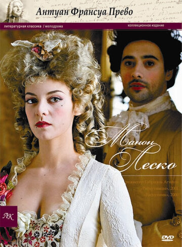 Манон Леско, или История кавалера де Гриё (2010) полный фильм