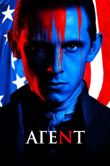 Агент (1-4 сезон) - смотреть онлайн