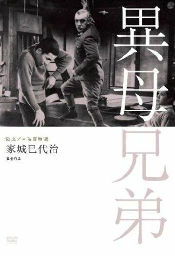 Сводные братья (1957)