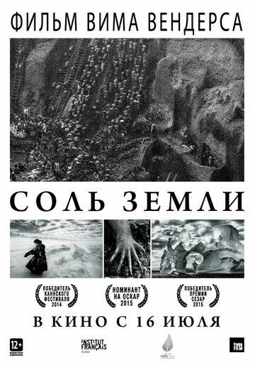 Соль Земли (2014) полный фильм