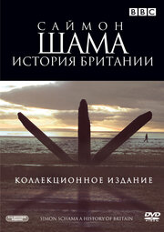 Саймон Шама: История Британии (2000)