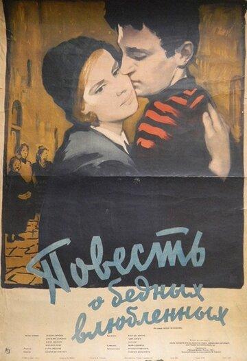 Повесть о бедных влюбленных (1953)