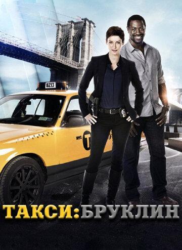 Такси: Южный Бруклин 2014