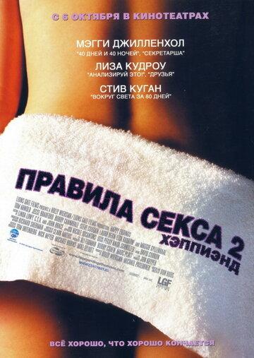Правила секса 2: Хэппиэнд 2004 | МоеКино