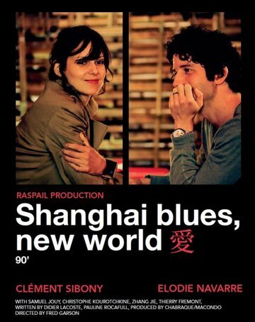 Шанхай блюз – Новый свет (2013)
