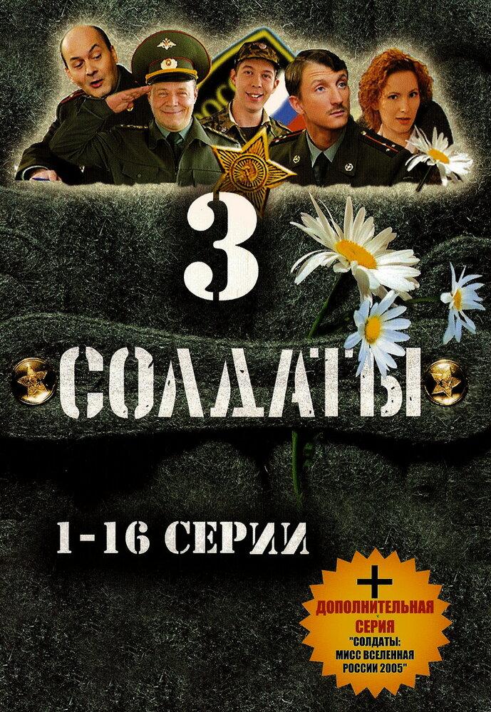 Сериал солдаты 1