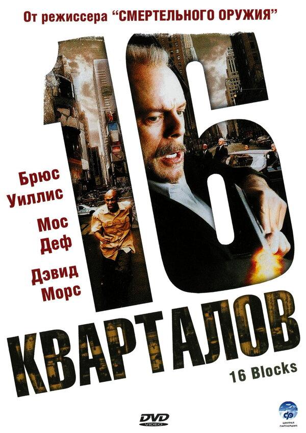 Отзывы к фильму – 16 кварталов (2006)