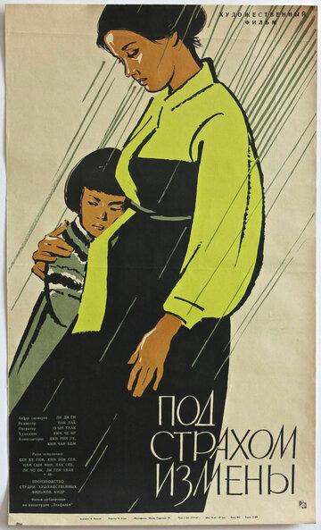 Под страхом измены (1961)