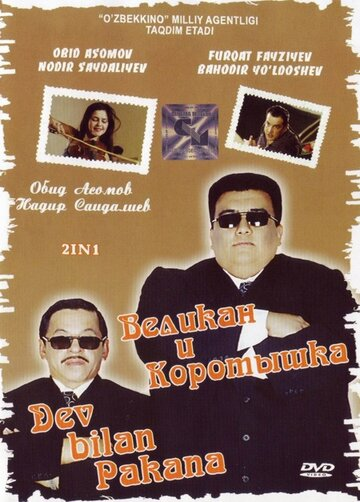 Великан и коротышка (2004)