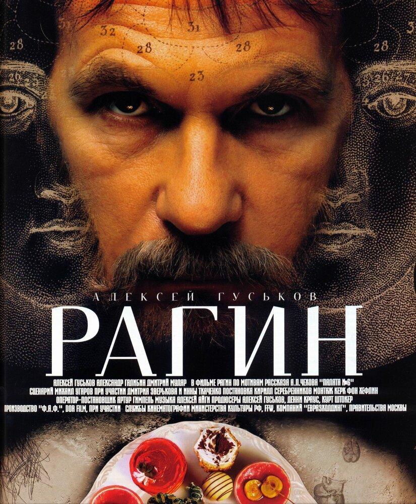 Рагин (2004)