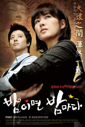 300x450 - Дорама: Когда наступает ночь / 2008 / Корея Южная