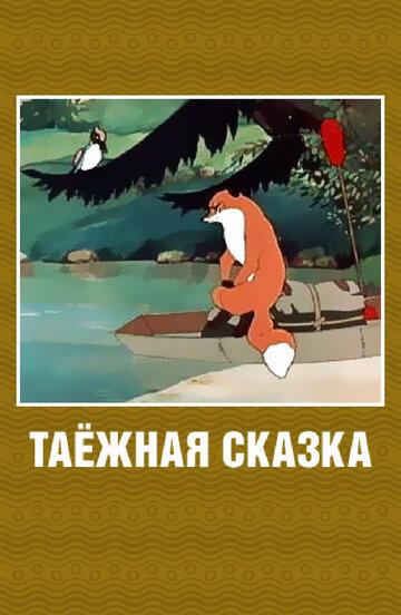 Таежная сказка (1951)