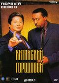 Китайский городовой (1998)