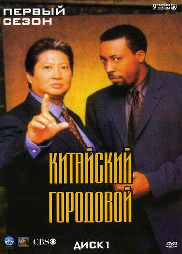 Китайский городовой 1998