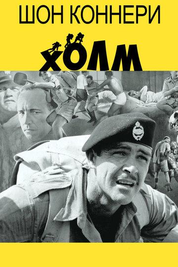 Постер             Фильма Холм