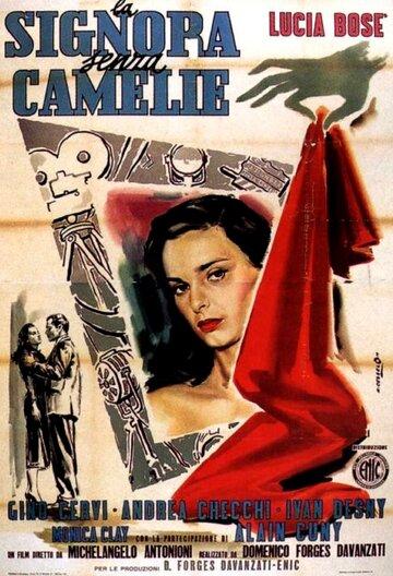 Дама без камелий (1953)
