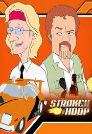 Строкер и Хуп