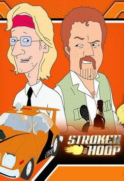 Строкер и Хуп 2004 | МоеКино