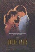 Оазис любви (1995)