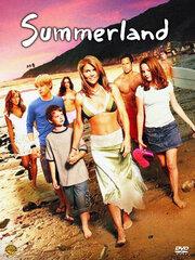 Вечное лето (2004)