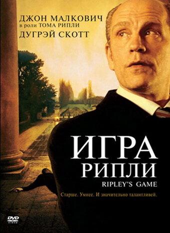 Игра Рипли (2002) смотреть онлайн