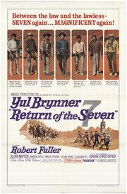 Возвращение великолепной семерки (1966)