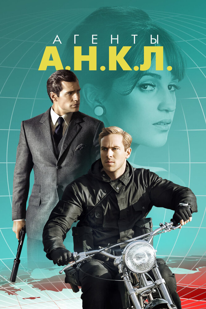 Агенты А.Н.К.Л. / The Man from U.N.C.L.E.. 2015г.