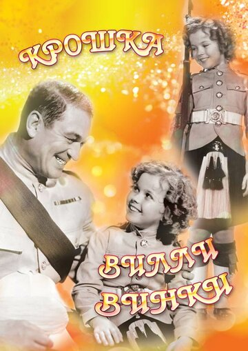 Крошка Вилли Винки (1937)