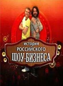 История российского шоу-бизнеса