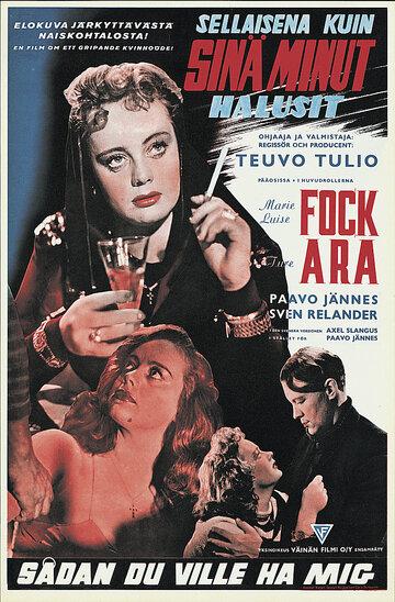 Как ты хотел меня (1944)