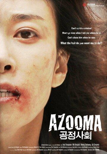 Аджума (2012) — отзывы и рейтинг фильма