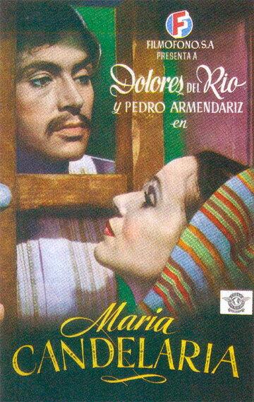 Мария Канделария (1944)