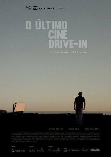 Последний кинотеатр под открытым небом (2014) полный фильм