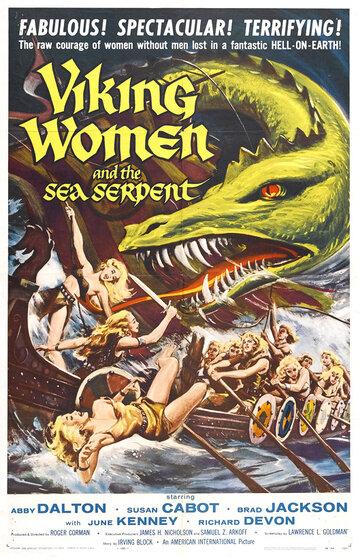 Сага о женщинах-викингах и об их путешествии по водам Великого Змеиного Моря (1957)