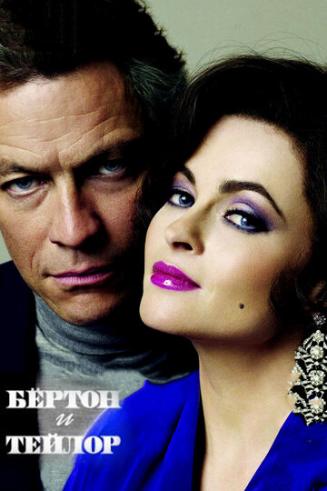 Бертон и Тейлор (2013) полный фильм онлайн