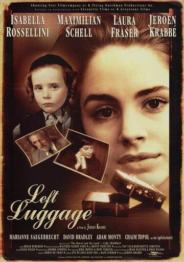 Оставленный багаж (1997)
