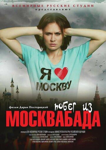 Побег из Москвабада 2015 | МоеКино
