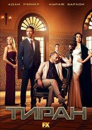 Смотреть Тиран (1 сезон) (2014) в HD качестве 720p