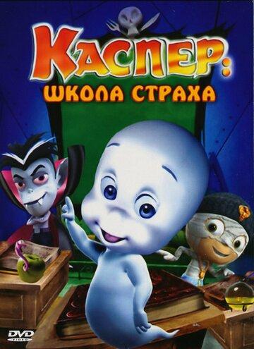 Каспер: Школа страха (2006)