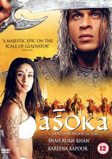 Император / Asoka (2001)
