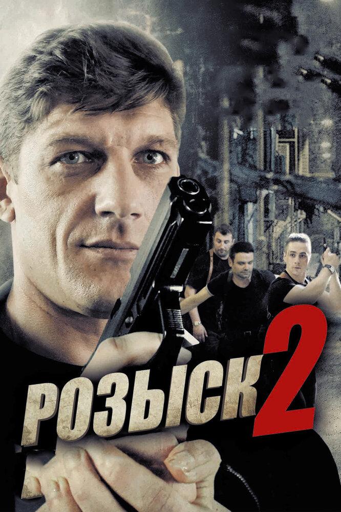 Розыск 2 (2013) смотреть онлайн 1 сезон все серии подряд в хорошем качестве