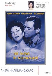 Смотреть онлайн Снега Килиманджаро