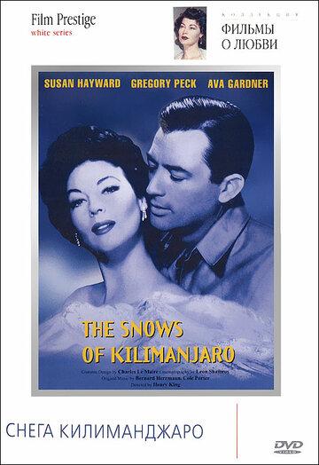 Снега Килиманджаро (1952)
