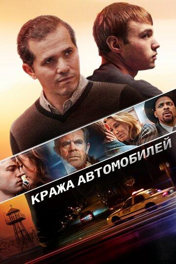Фильм Кража автомобилей