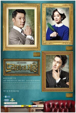 300x450 - Дорама: Король драмы / 2012 / Корея Южная